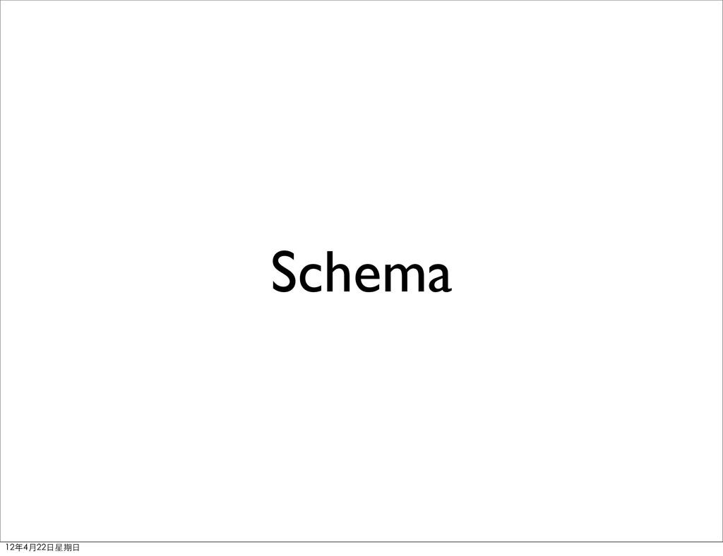 Schema 12年4月22⽇日星期⽇日