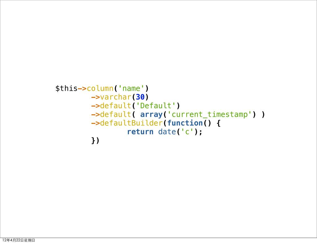 $this->column('name') ->varchar(30) ->default('...