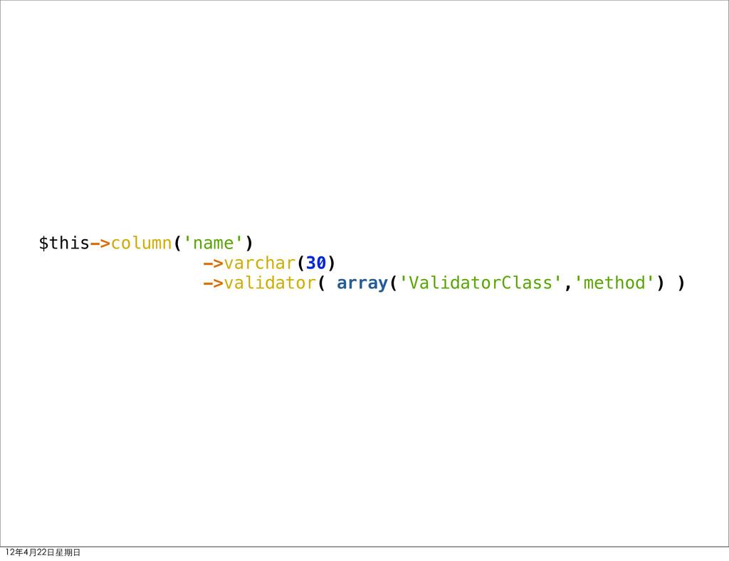 $this->column('name') ->varchar(30) ->validator...
