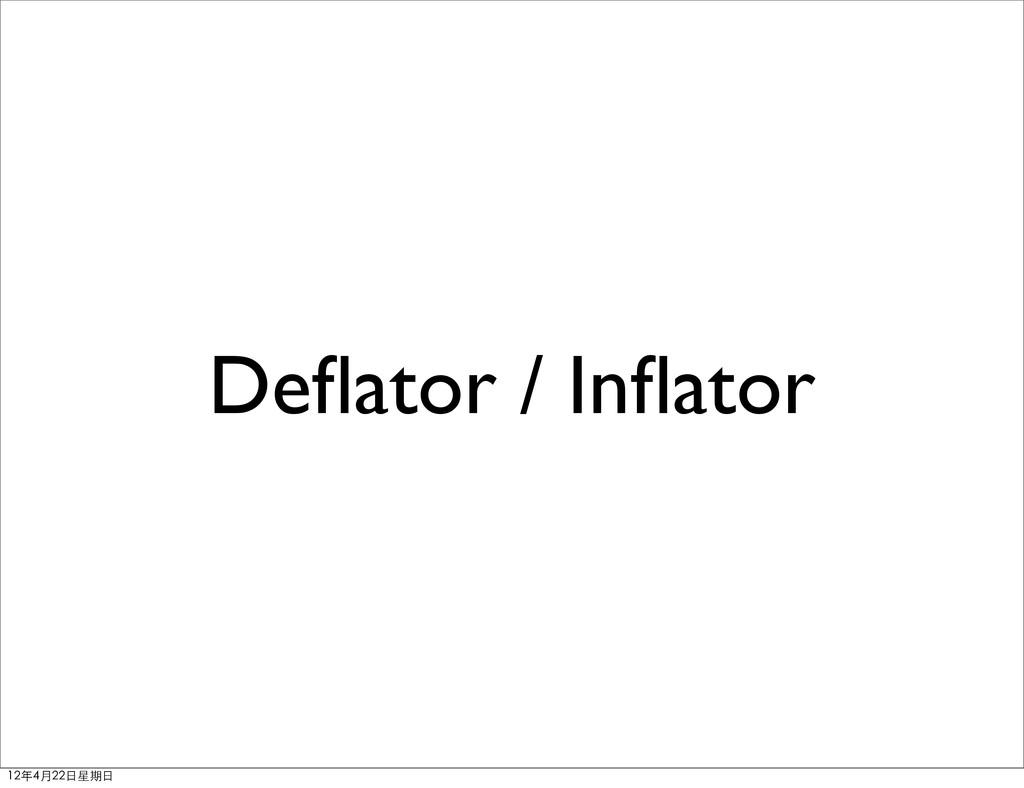 Deflator / Inflator 12年4月22⽇日星期⽇日