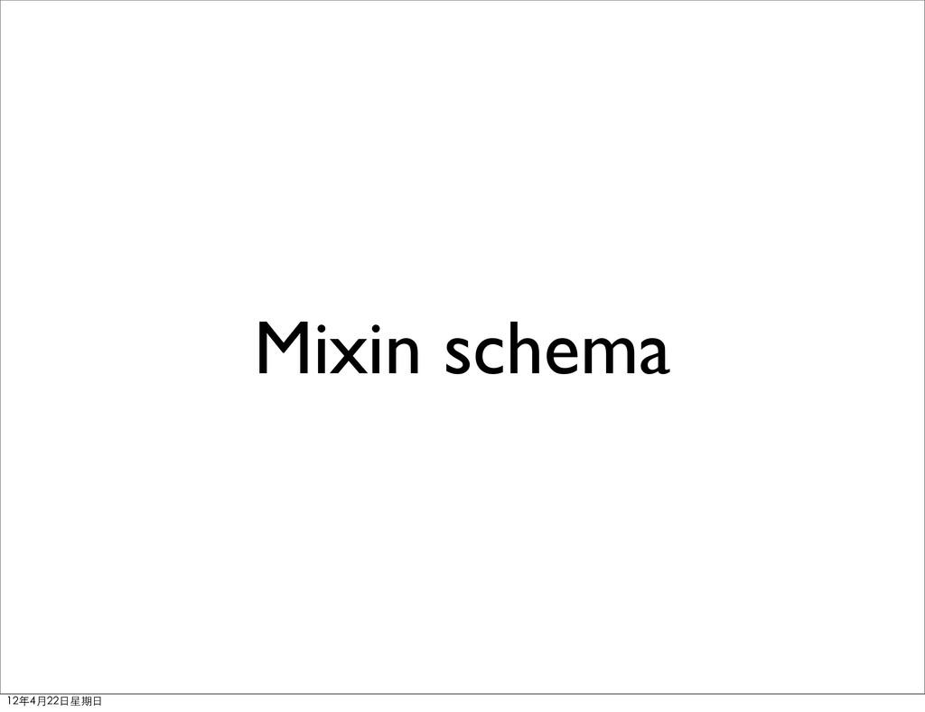 Mixin schema 12年4月22⽇日星期⽇日