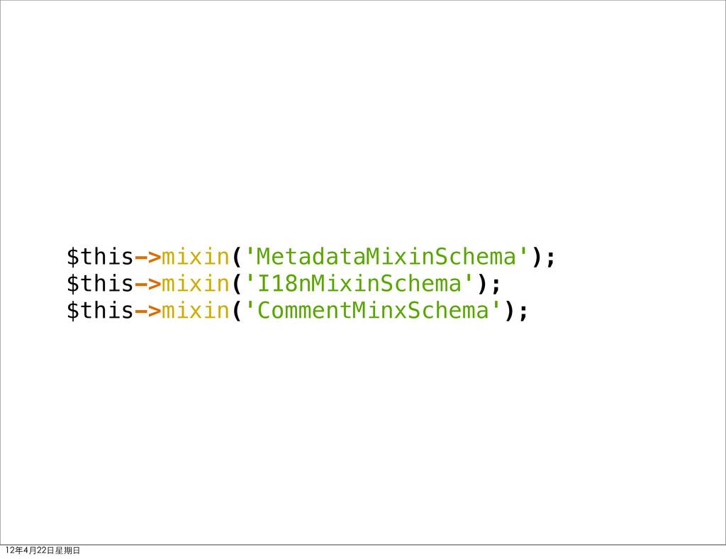 $this->mixin('MetadataMixinSchema'); $this->mix...