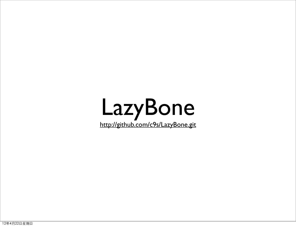 LazyBone http://github.com/c9s/LazyBone.git 12年...