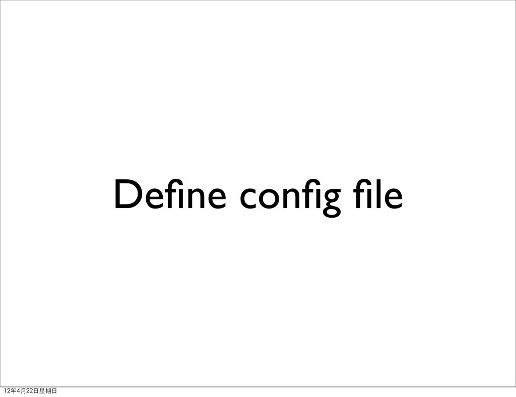 Define config file 12年4月22⽇日星期⽇日