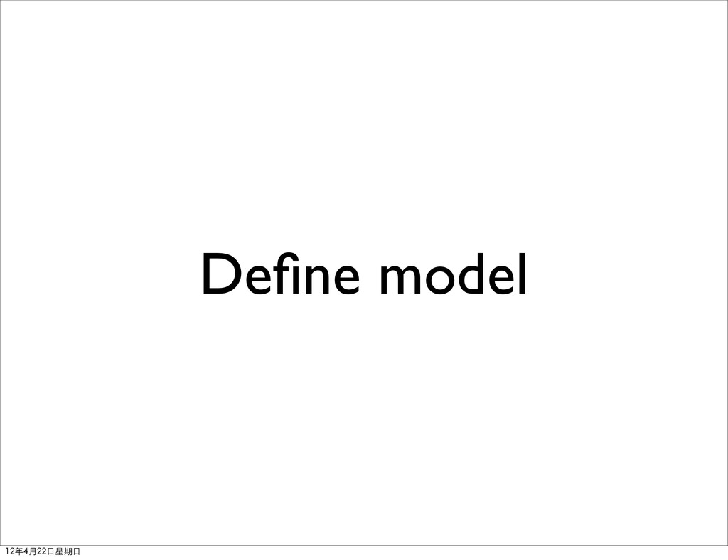 Define model 12年4月22⽇日星期⽇日