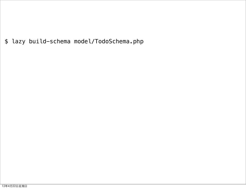 $ lazy build-schema model/TodoSchema.php 12年4月2...