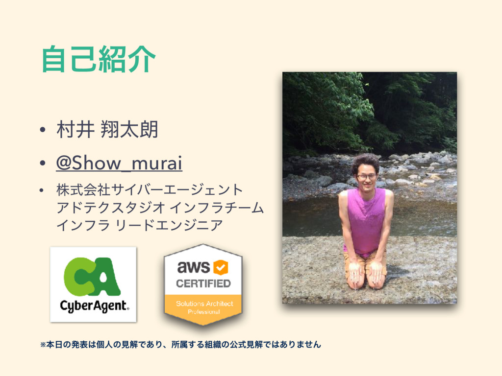 ࣗݾհ • ଜҪ ᠳଠ࿕ • @Show_murai • גࣜձࣾαΠόʔΤʔδΣϯτ Ξ...