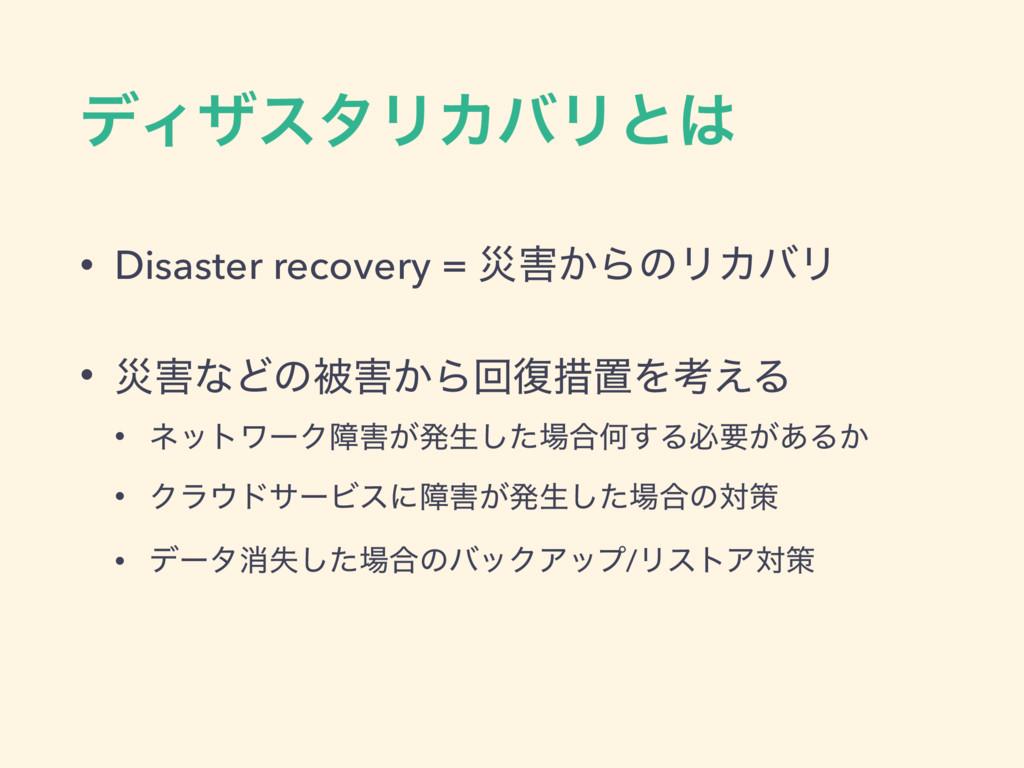 σΟβελϦΧόϦͱ • Disaster recovery = ࡂ͔ΒͷϦΧόϦ • ࡂ...