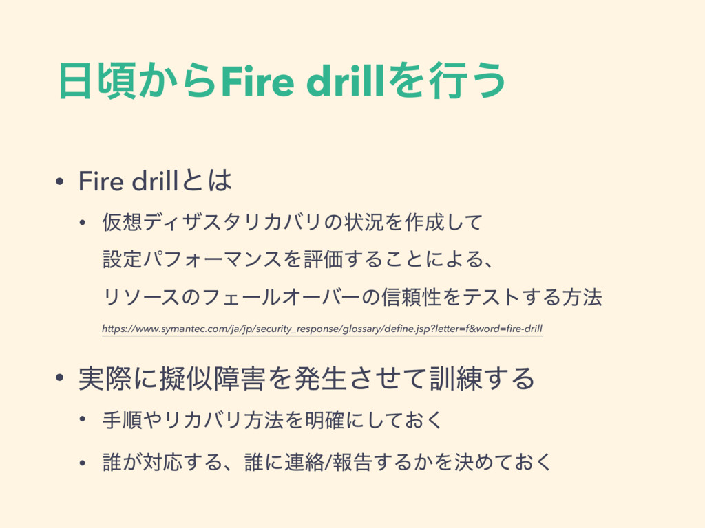 ࠒ͔ΒFire drillΛߦ͏ • Fire drillͱ • ԾσΟβελϦΧόϦͷ...