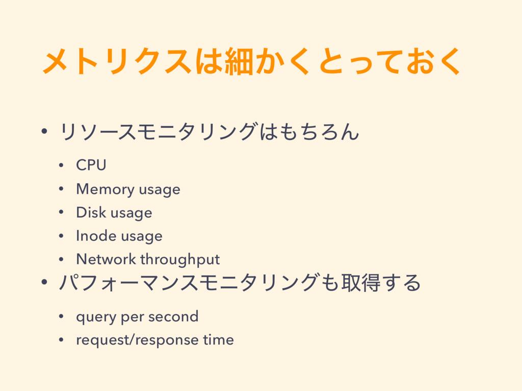 ϝτϦΫεࡉ͔͘ͱ͓ͬͯ͘ • ϦιʔεϞχλϦϯάͪΖΜ • CPU • Memory...