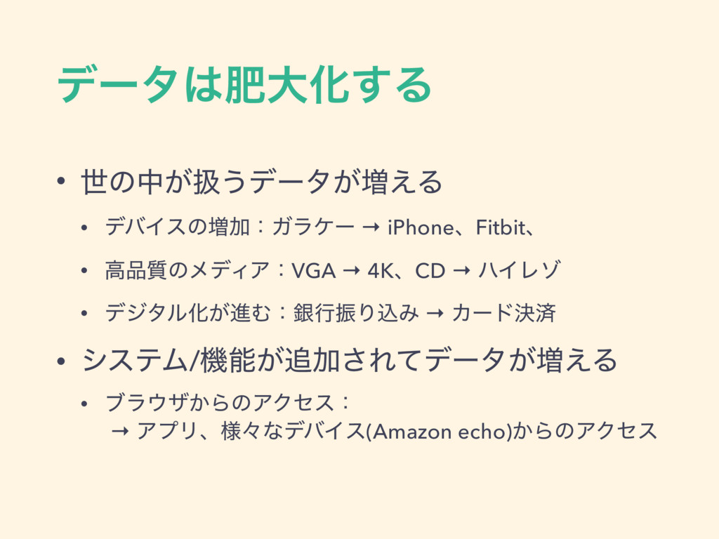 σʔλංେԽ͢Δ • ੈͷத͕ѻ͏σʔλ͕૿͑Δ • σόΠεͷ૿ՃɿΨϥέʔ → iPho...