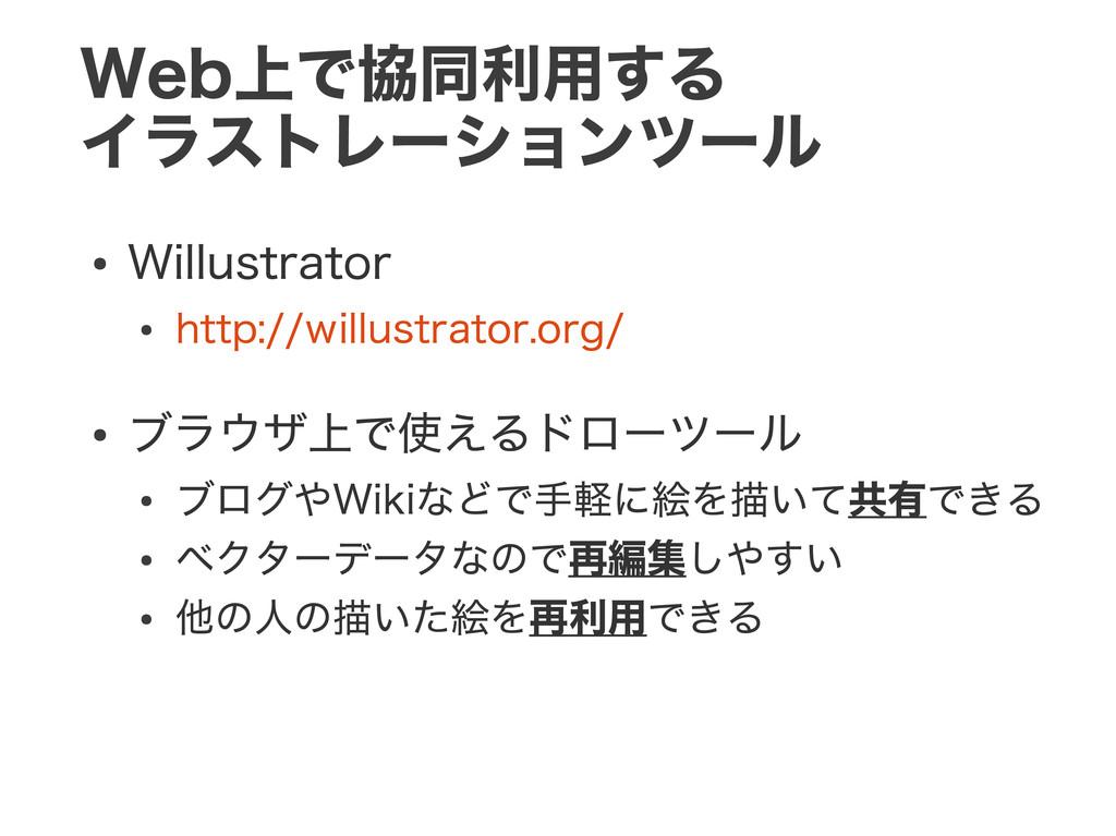 Web上で協同利用する イラストレーションツール ● Willustrator ● http:...