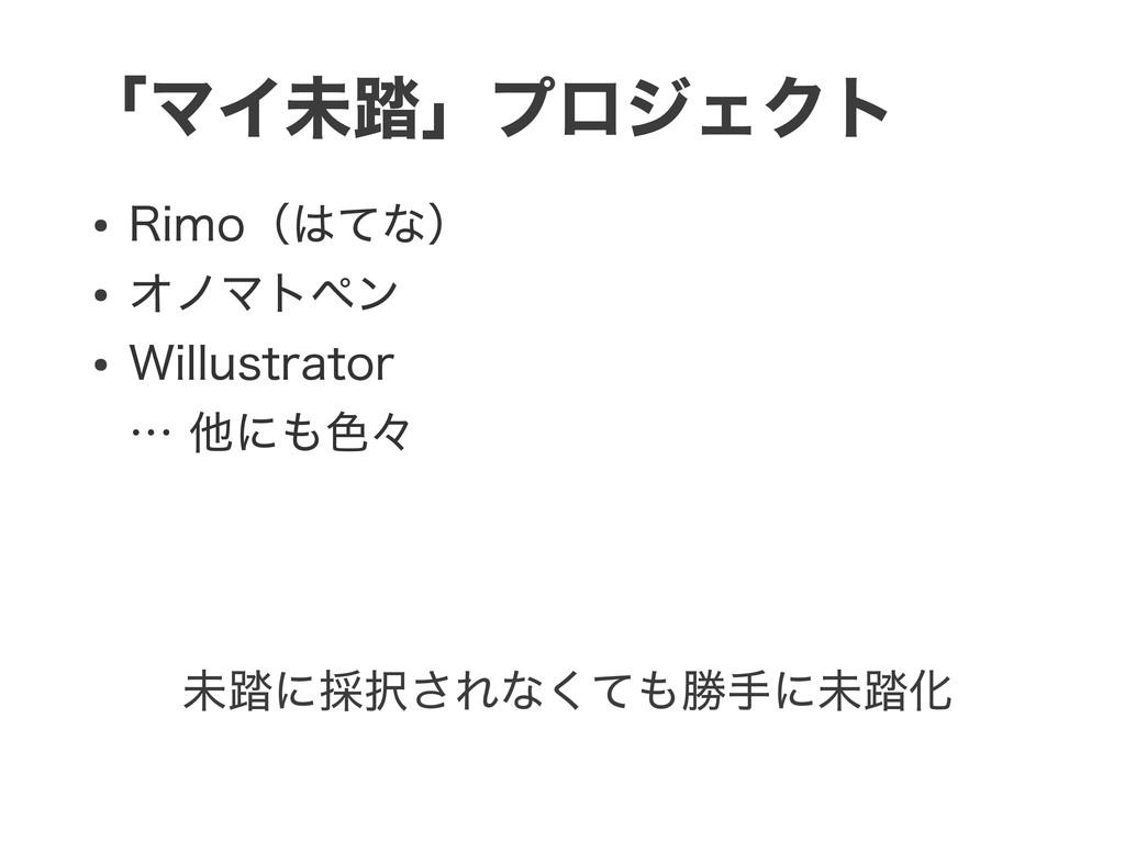 「マイ未踏」プロジェクト ● Rimo(はてな) ● オノマトペン ● Willustrato...