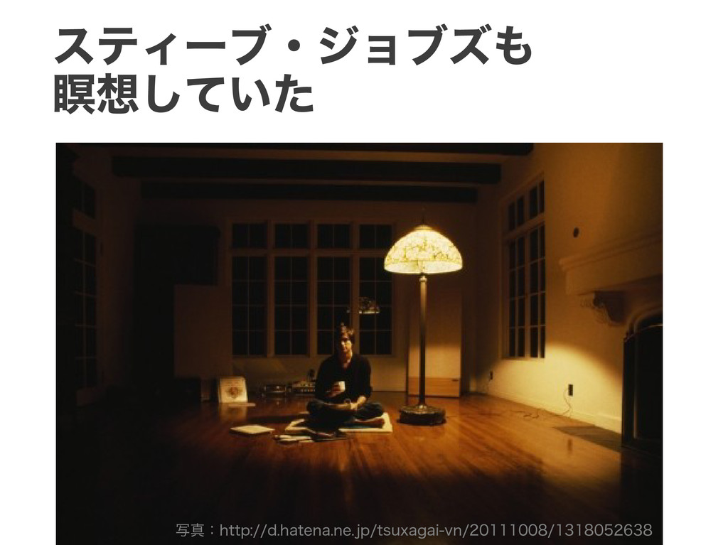 スティーブ・ジョブズも 瞑想していた 写真:http://d.hatena.ne.jp/tsu...