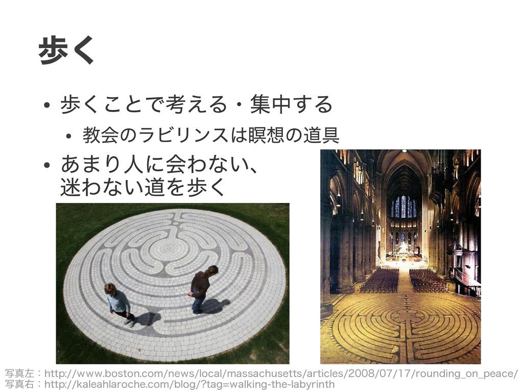 歩く ● 歩くことで考える・集中する ● 教会のラビリンスは瞑想の道具 ● あまり人に会わない...