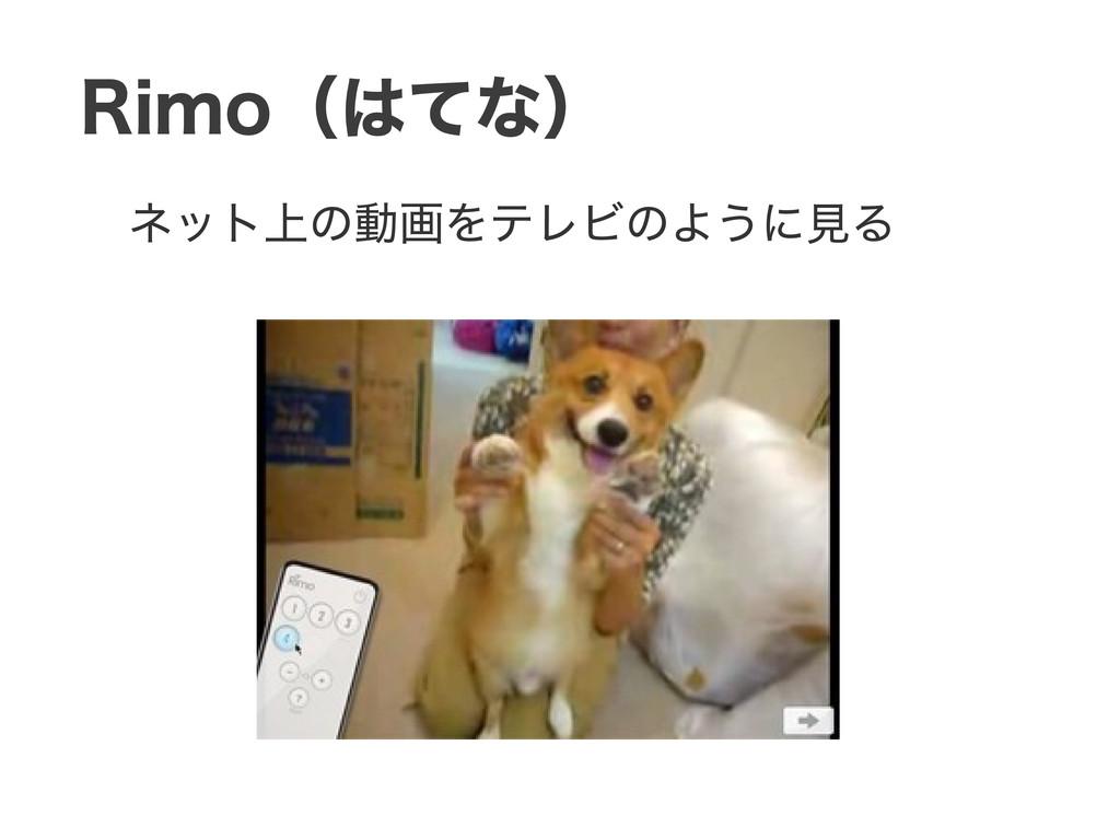 Rimo(はてな) ネット上の動画をテレビのように見る