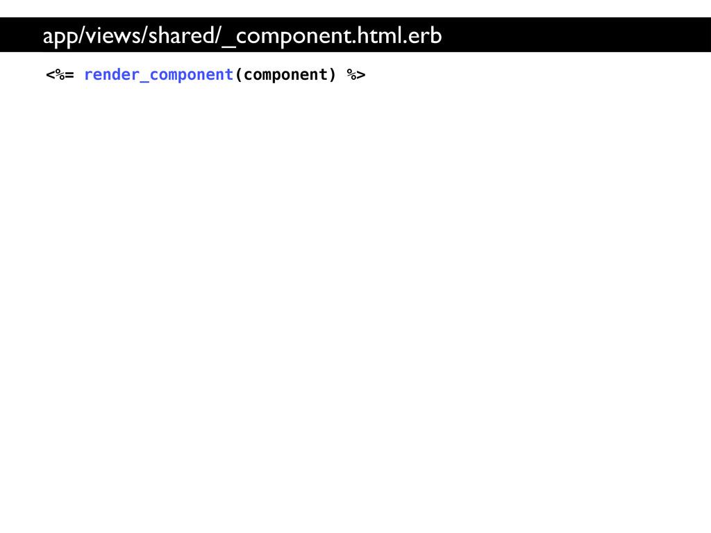<%= render_component(component) %> app/views/sh...