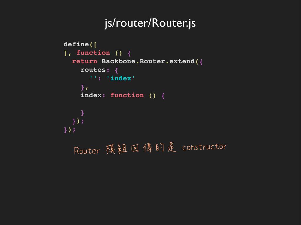 define([ ], function () { return Backbone.Route...