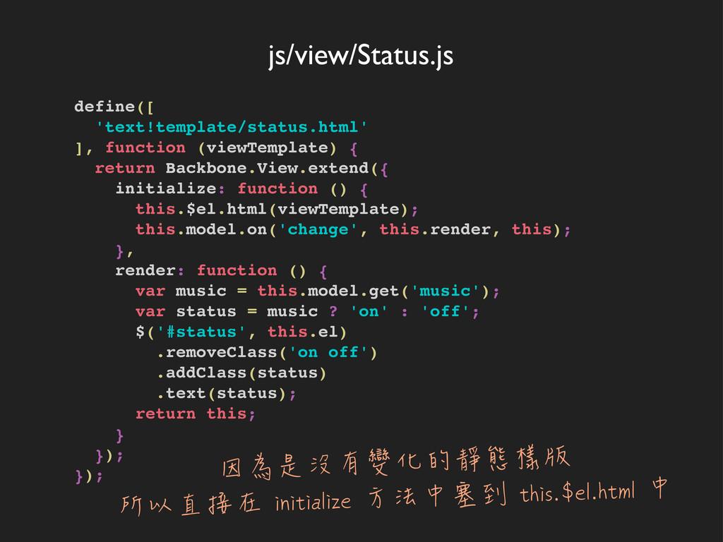 define([ 'text!template/status.html' ], functio...