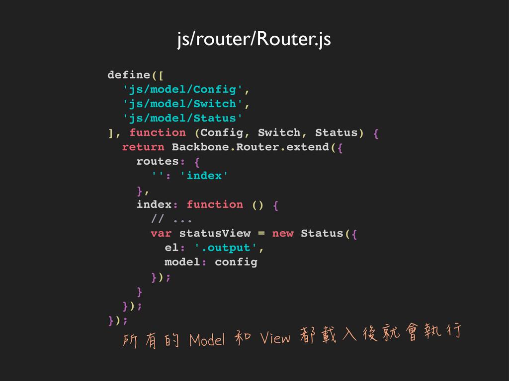 define([ 'js/model/Config', 'js/model/Switch', ...