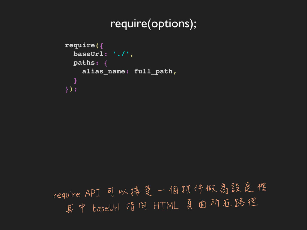 require(options); require({ baseUrl: './', path...