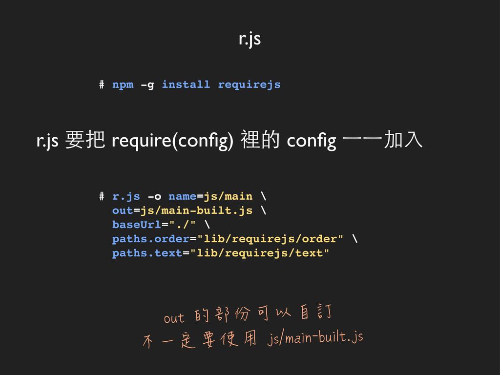 r.js 要把 require(config) 裡的 config ⼀一⼀一加入 r.js # r...