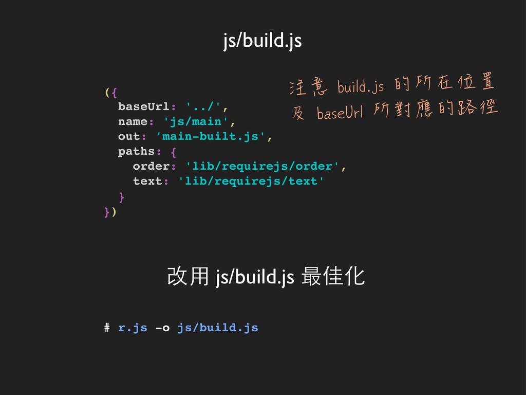 改用 js/build.js 最佳化 js/build.js # r.js -o js/bui...