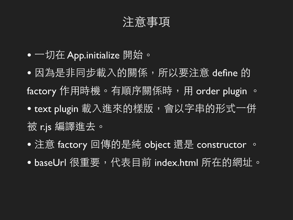 • ⼀一切在 App.initialize 開始。 • 因為是非同步載入的關係,所以要注意 d...