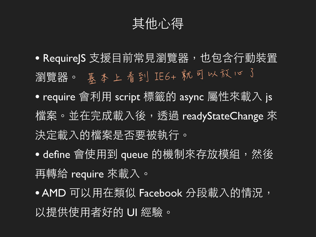 • RequireJS 支援目前常見瀏覽器,也包含行動裝置 瀏覽器。 • require 會利...
