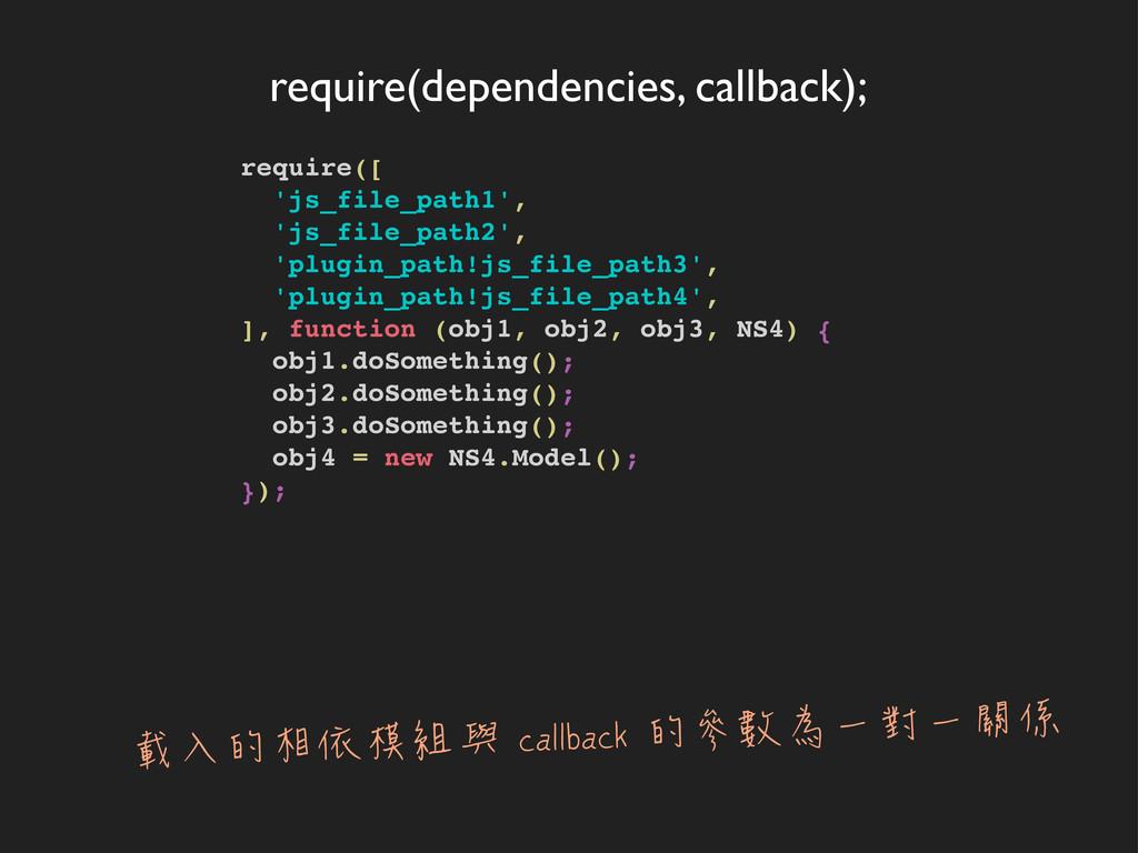require(dependencies, callback); require([ 'js_...