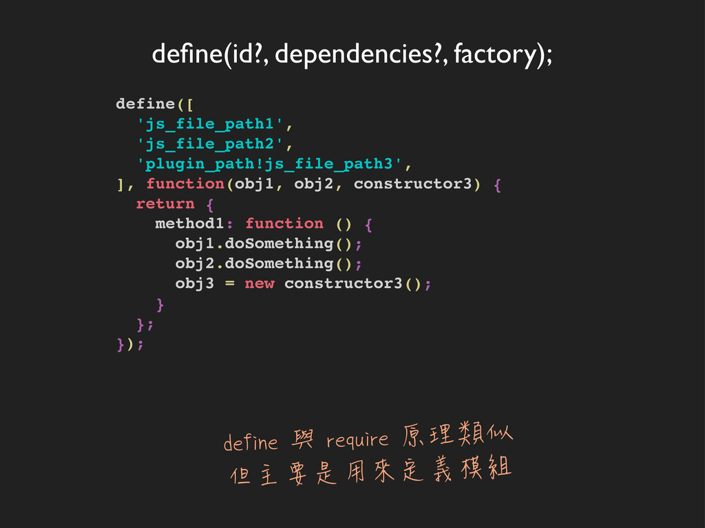 define(id?, dependencies?, factory); define([ 'j...
