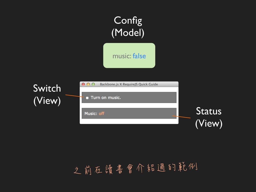 之前在讀書會介紹過的範例 Switch (View) Status (View) music:...