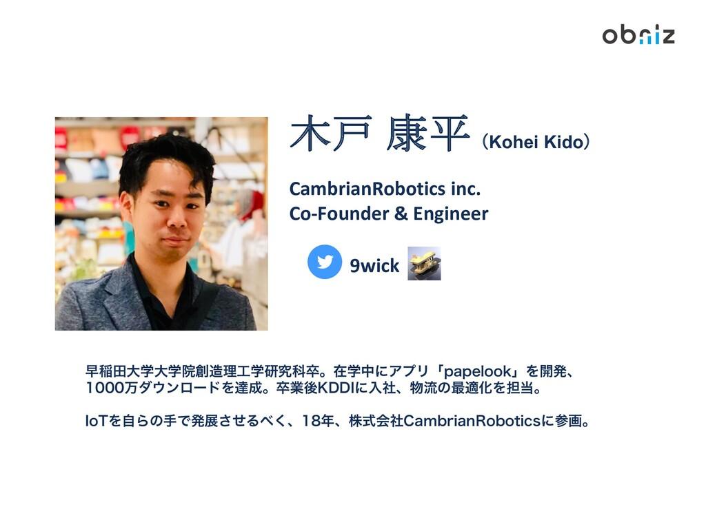 木戸 康平(Kohei Kido) CambrianRobotics inc. Co-Foun...