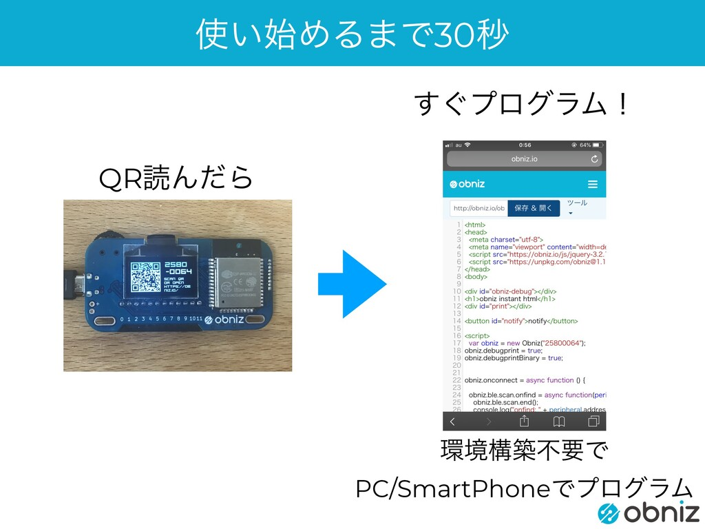 ͍ΊΔ·Ͱ30ඵ QRಡΜͩΒ ͙͢ϓϩάϥϜʂ ڥߏஙෆཁͰ PC/SmartPhon...