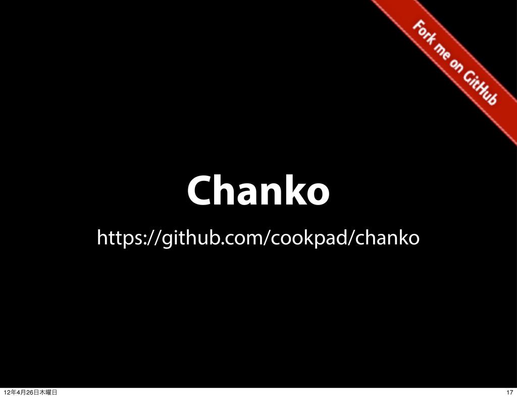 Chanko https://github.com/cookpad/chanko 17 12...