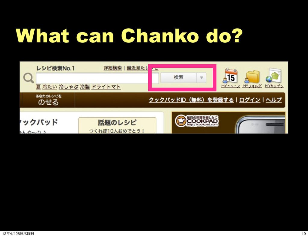 What can Chanko do? 19 12೥4݄26೔໦༵೔