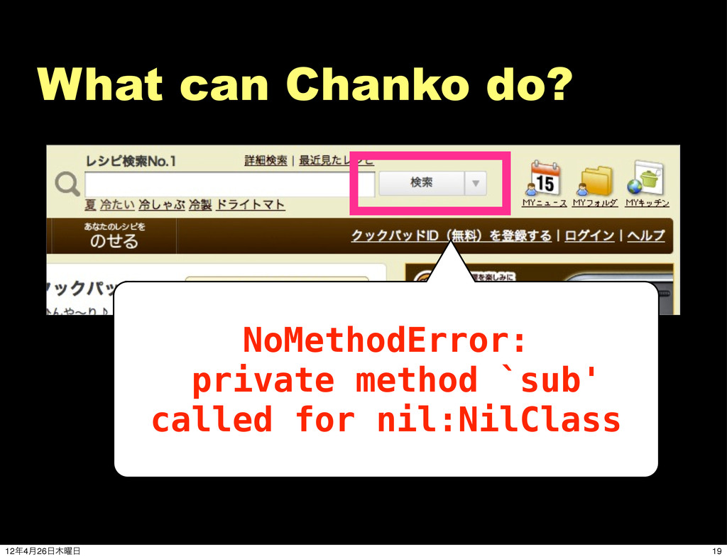 What can Chanko do? NoMethodError: private meth...