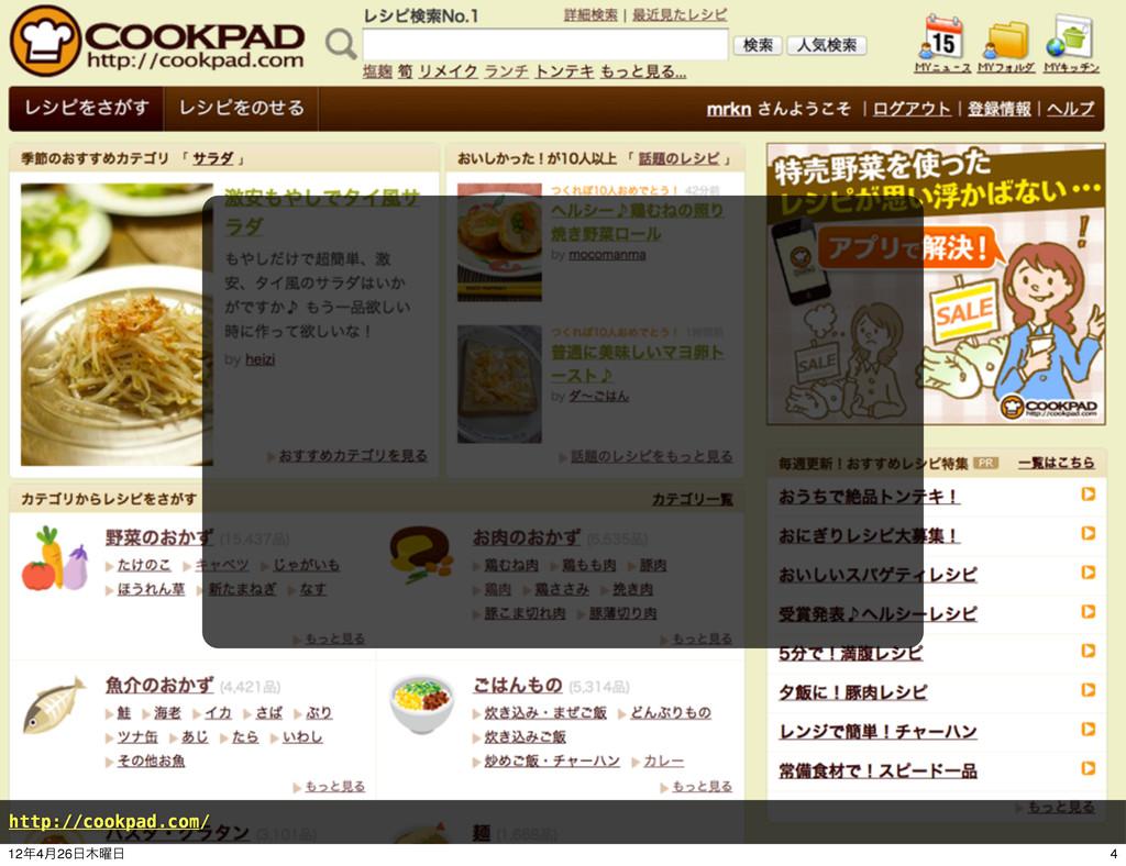 http://cookpad.com/ 4 124݄26༵