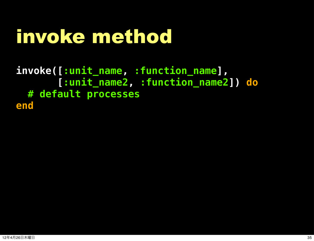 invoke method invoke([:unit_name, :function_nam...