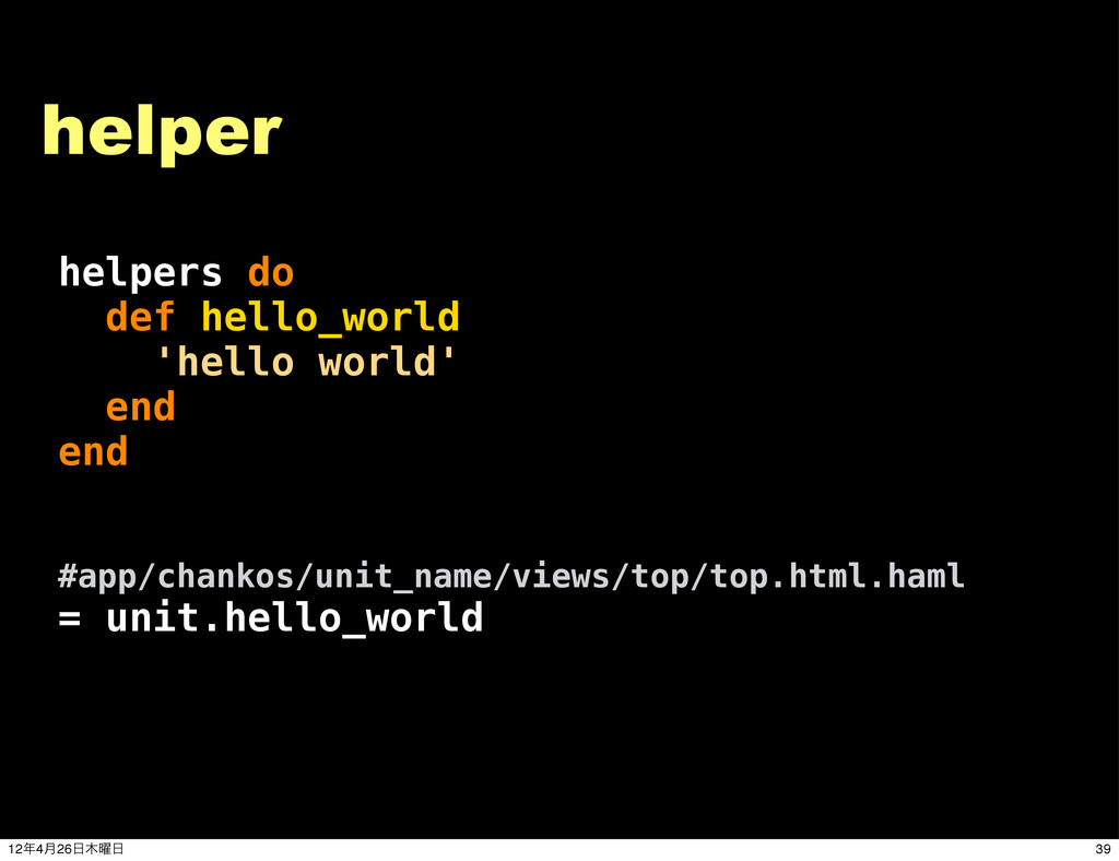 helper helpers do def hello_world 'hello world'...