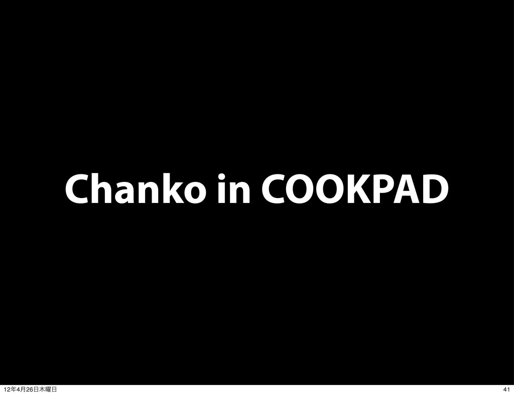 Chanko in COOKPAD 41 12೥4݄26೔໦༵೔