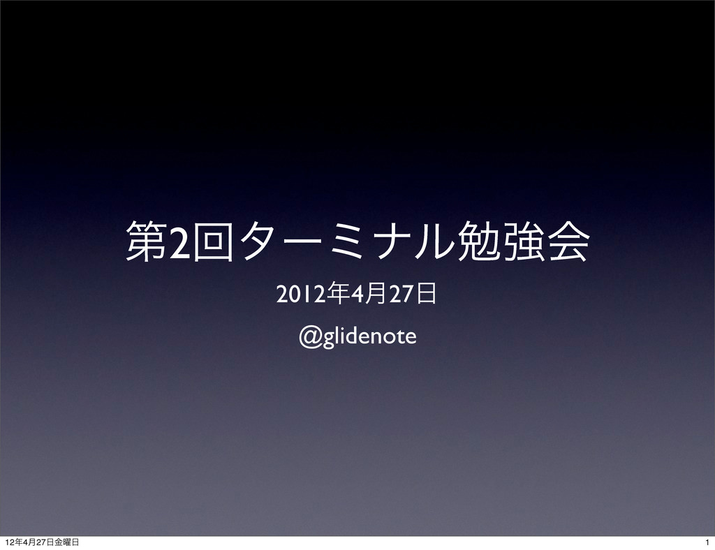 ୈ2ճλʔϛφϧษڧձ 20124݄27 @glidenote 1 124݄27༵ۚ