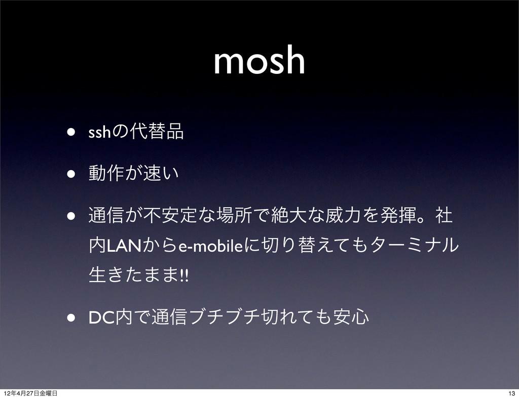 mosh • sshͷସ • ಈ࡞͕͍ • ௨৴͕ෆ҆ఆͳॴͰઈେͳҖྗΛൃشɻࣾ ...