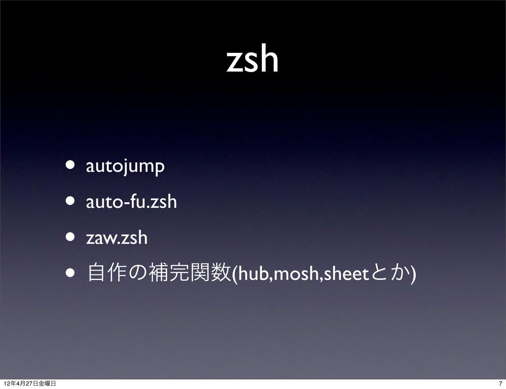 zsh • autojump • auto-fu.zsh • zaw.zsh • ࣗ࡞ͷิؔ...