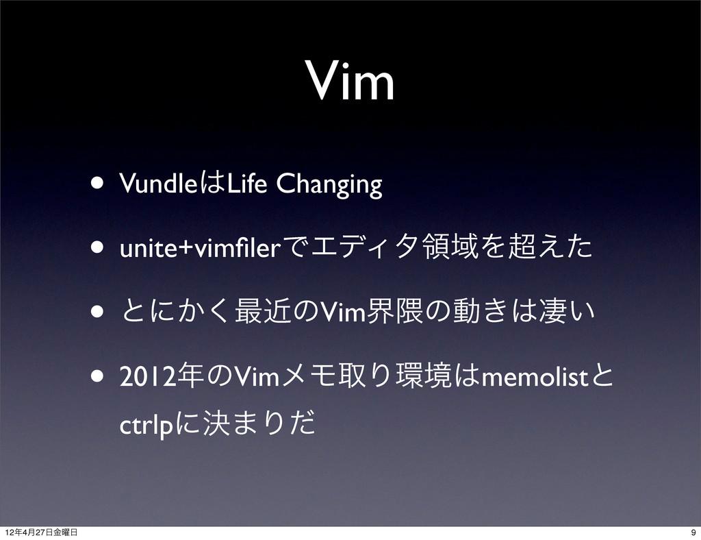 Vim • VundleLife Changing • unite+vimfilerͰΤσΟλ...