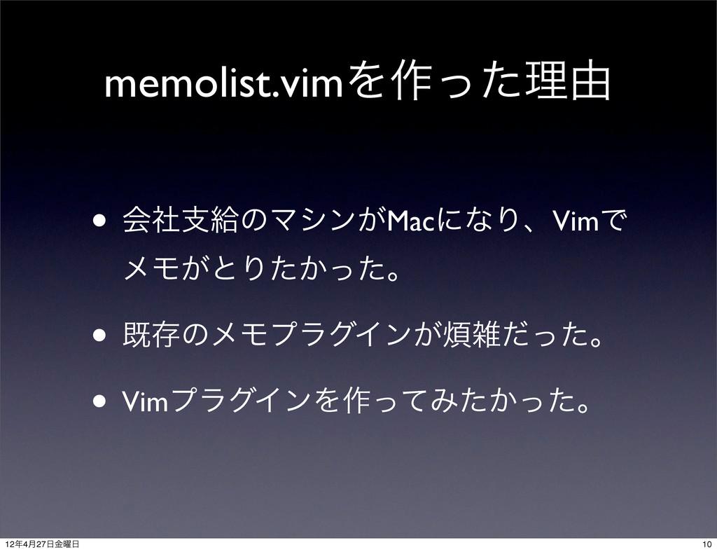 memolist.vimΛ࡞ͬͨཧ༝ • ձࣾࢧڅͷϚγϯ͕MacʹͳΓɺVimͰ ϝϞ͕ͱΓ...