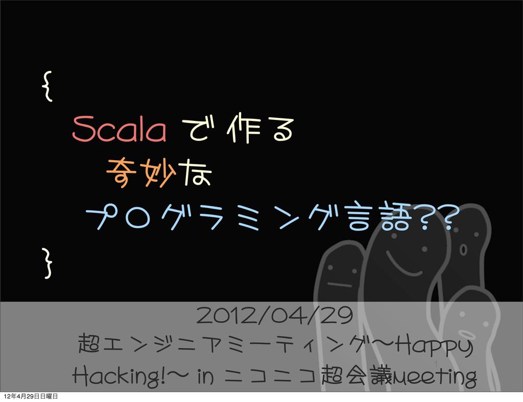 {    Scala で 作る       奇妙な     プロ...