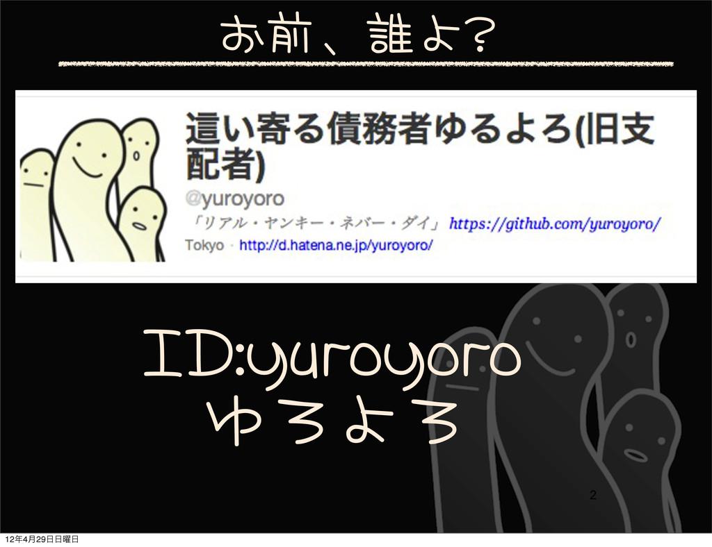 ID:yuroyoro ゆろよろ 2 お前、誰よ? 124݄29༵