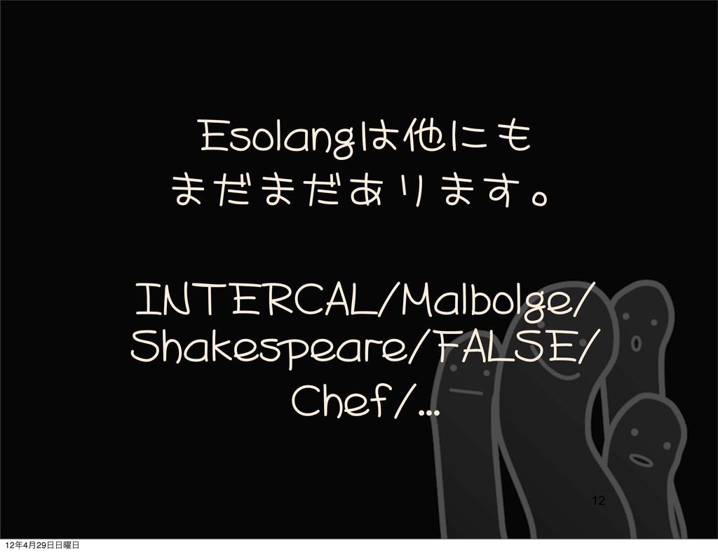 Esolangは他にも まだまだあります。 INTERCAL/Malbolge/ Shakes...