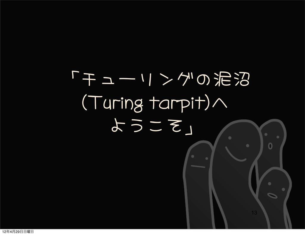 「チューリングの泥沼 (Turing tarpit)へ ようこそ」 13 124݄29...